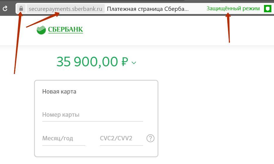 Платежная страница Сбербанка