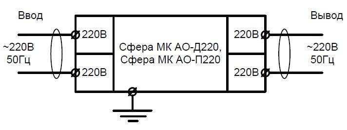 Схема подключения аварийного взрывозащищенного светильника с аккумулятором Сфера МК АО 220V AC