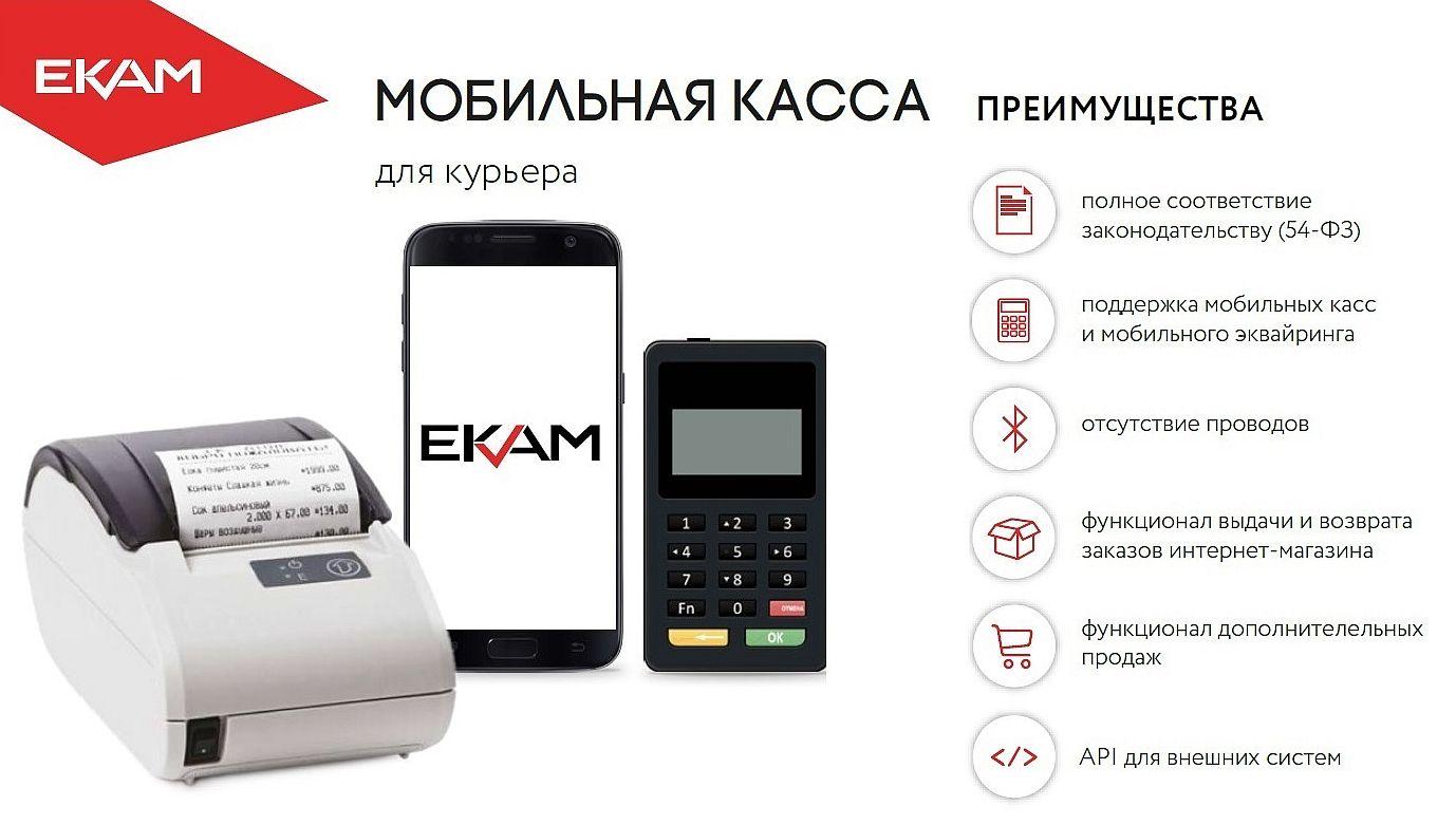 Мобильная онлайн-касса идеально подойдет для работы страхового агента