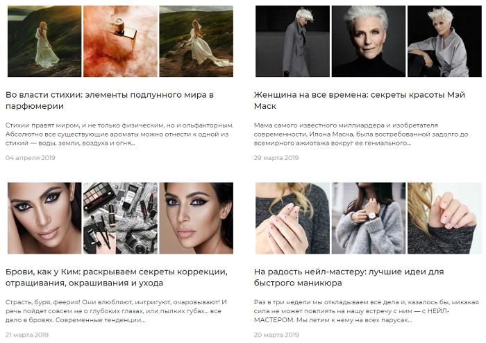 блог на сайте парфюмерии