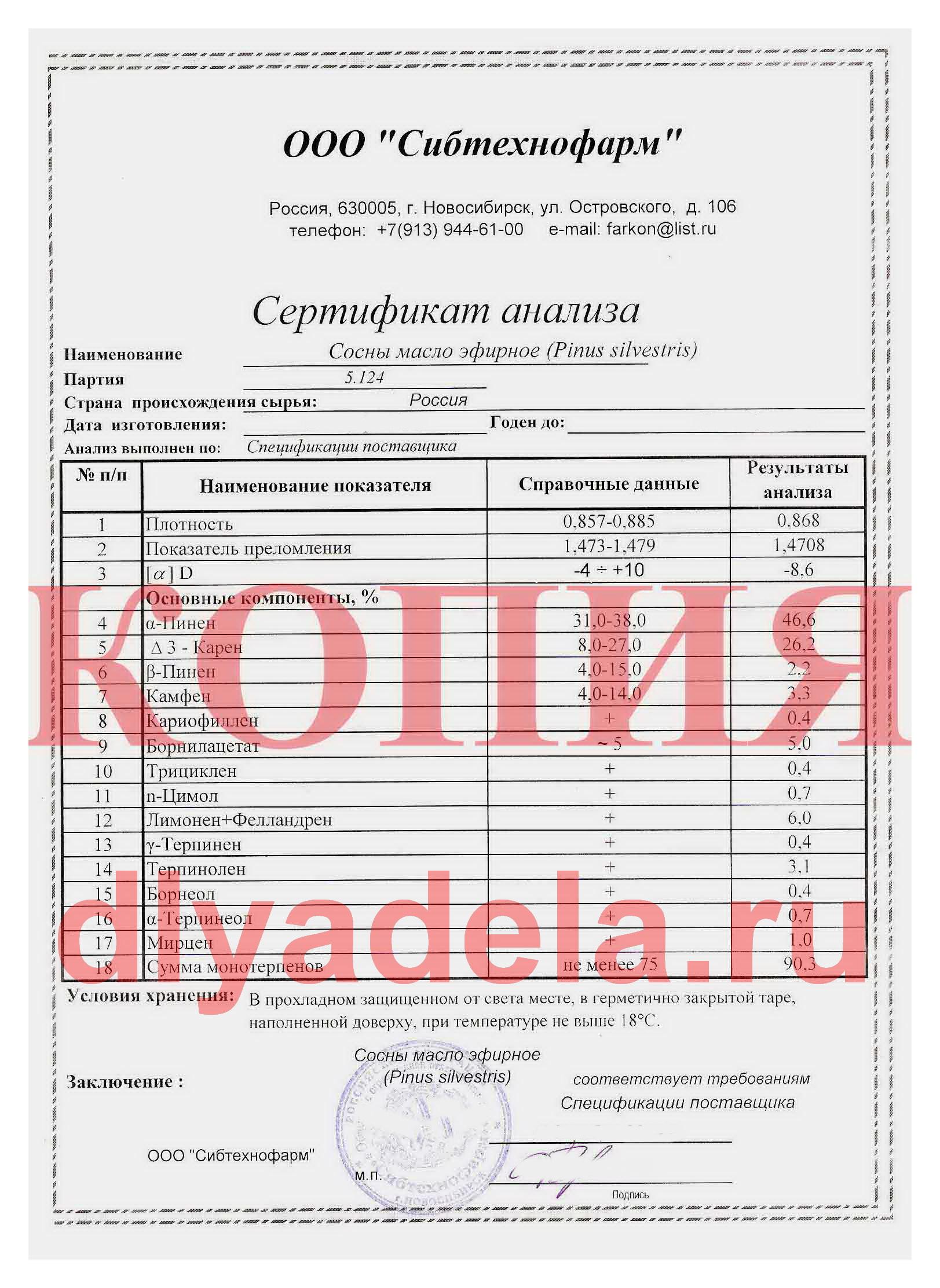 Сертификат сосны эфирного масла