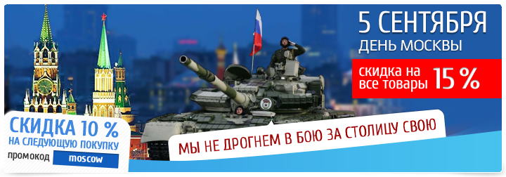 banner_DayOf_Moscow.png