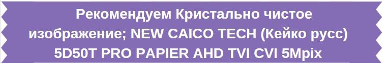 Видеорегистратор CAICO TECH 5Mpix