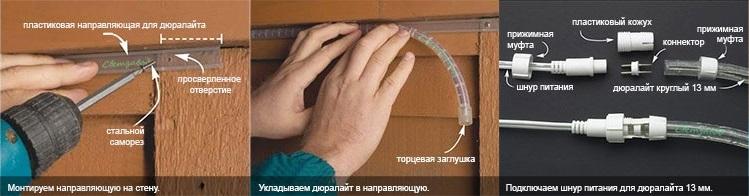 монтаж_и_подключение_светодиодного_дюралайт_шланг___копия