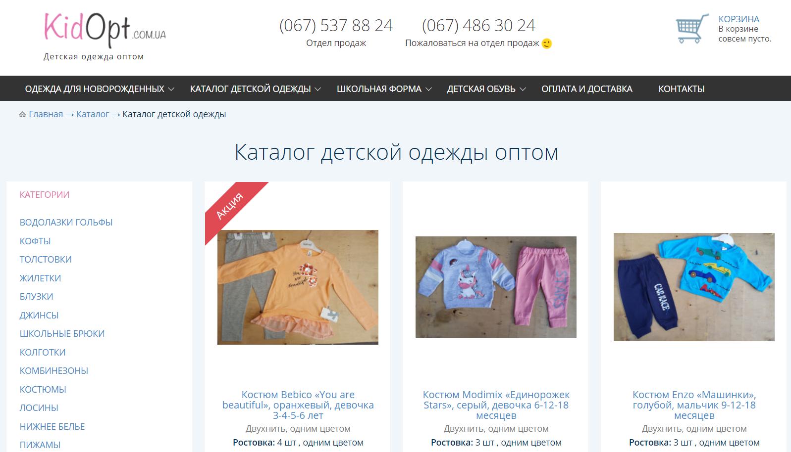 Интернет-магазин компании Kidopt
