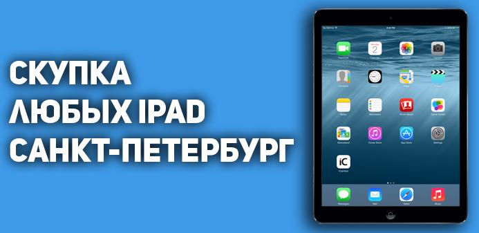 Скупка любых ipad Apple Санкт-Петербург и область