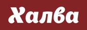Халва_слово_БЕЛЫЙ_ФОН