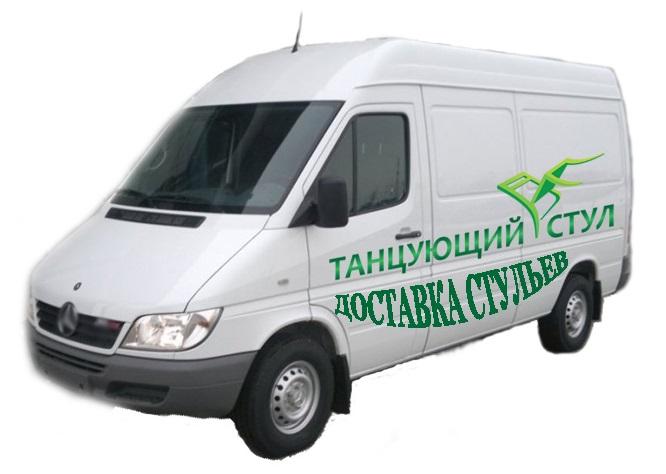 """Доставка стульев по Москве производителем """"Танцующий Стул"""""""