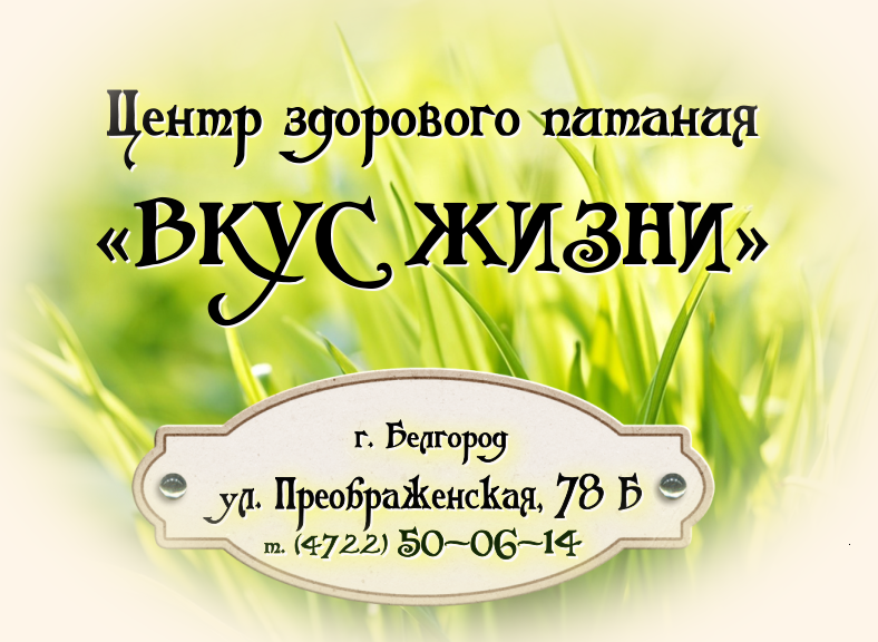 Вкус_жизни_картинка.png