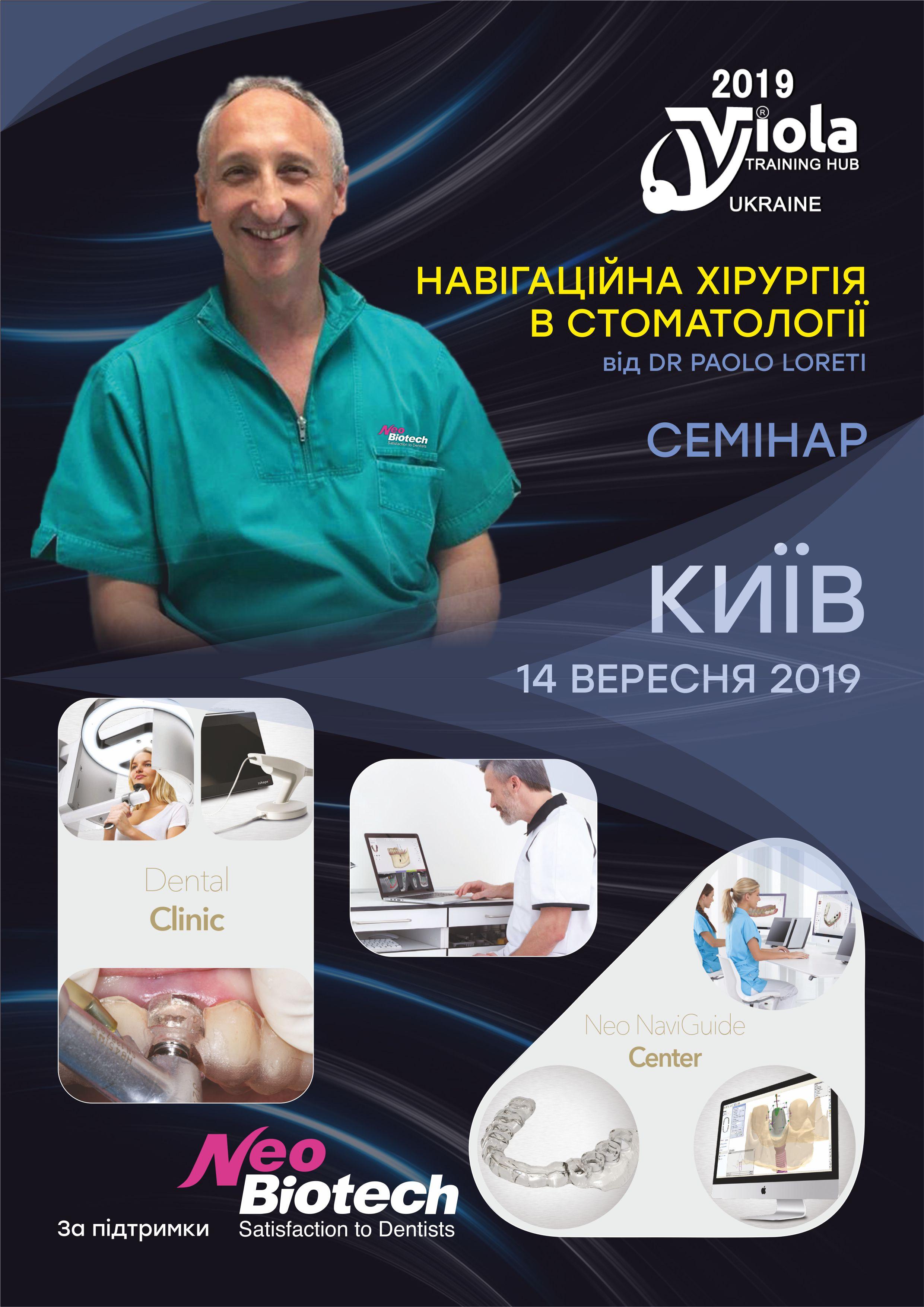 Навигационная хирургия в стоматологии
