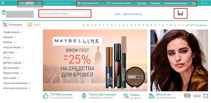 сайт магазина парфюмерии