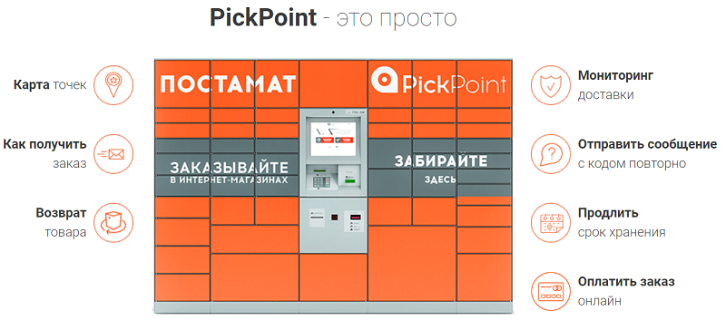 Pick Point