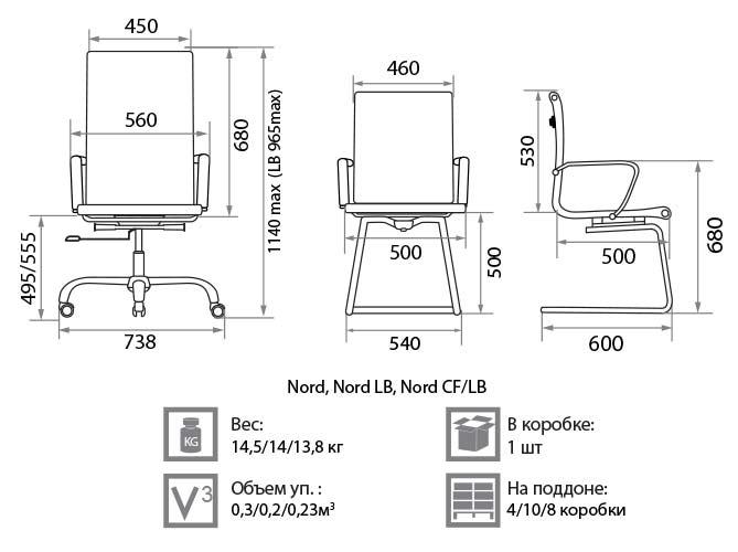 Кресло Норд размеры