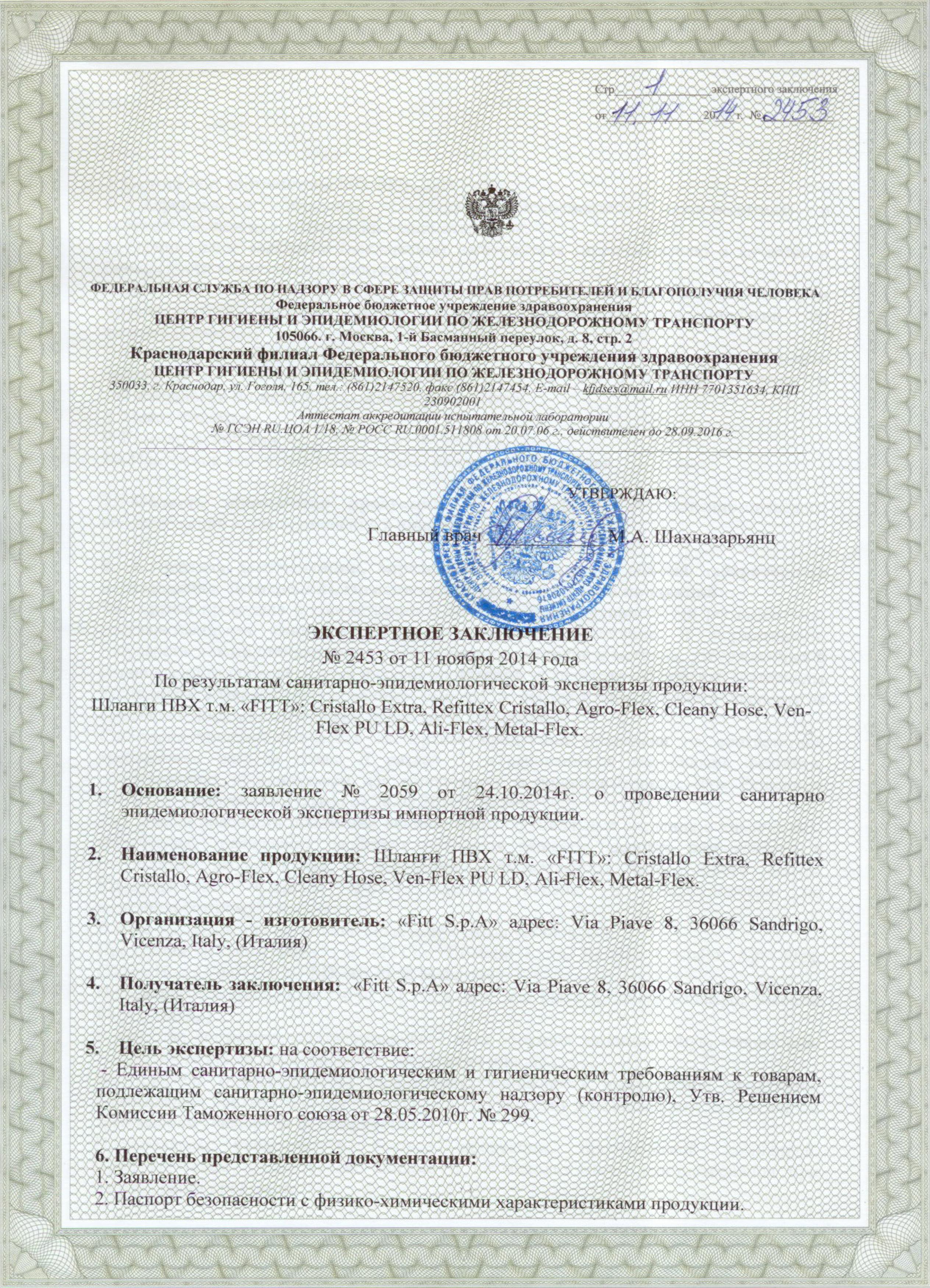 State_registration_Certificate_-_Russia-1.jpg