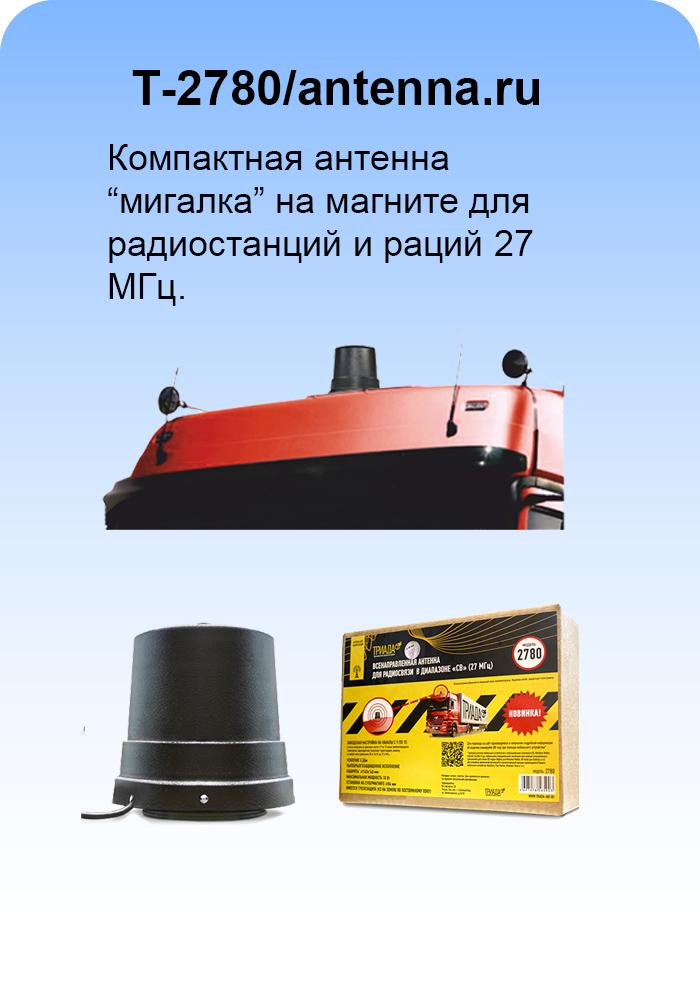 где купить  антенну мигалку для СиБи 27МГц Триада 2780