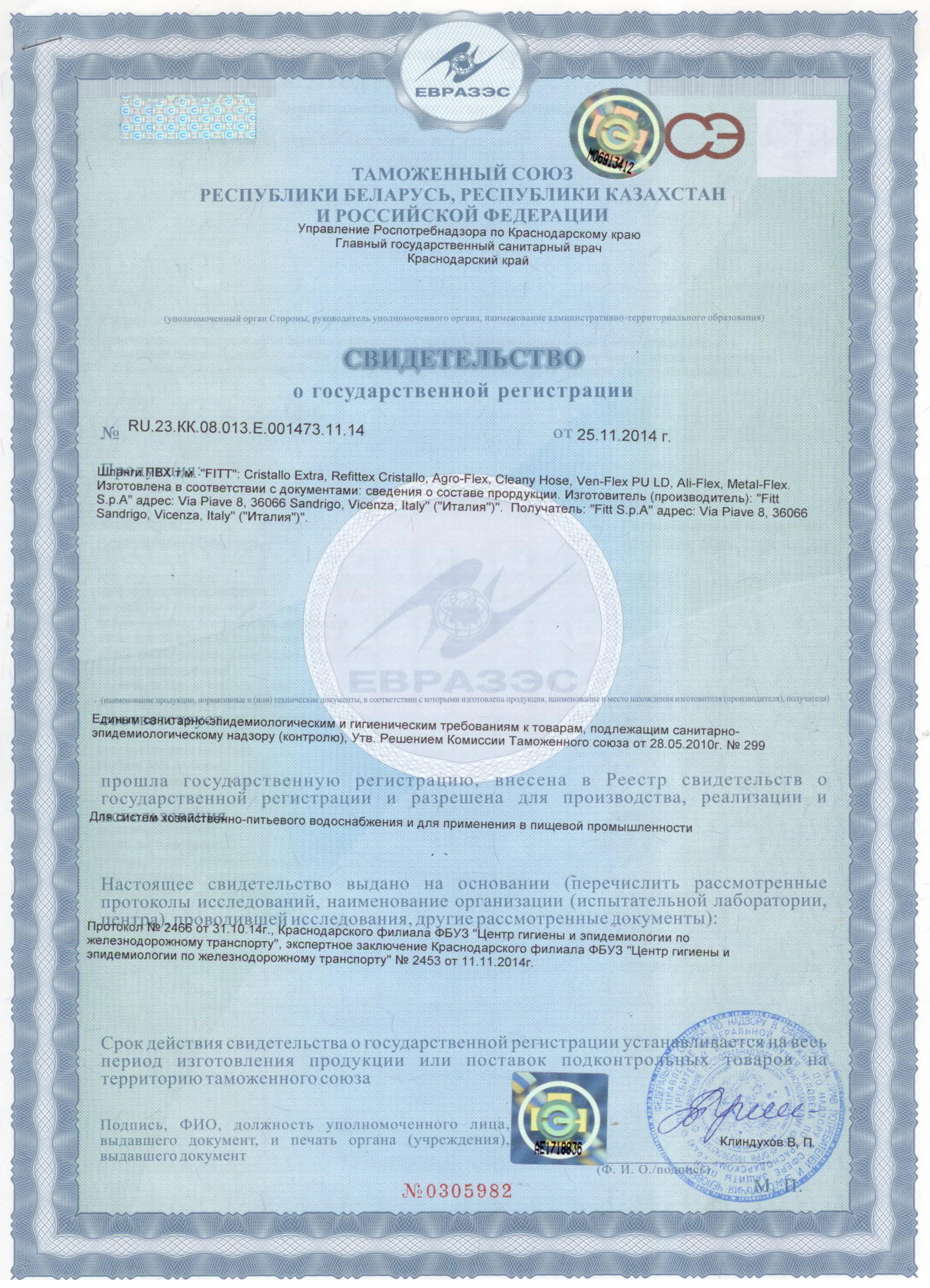 State_registration_Certificate_-_Russia-5.jpg