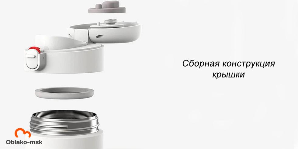 Термокружка Xiaomi Pinlo White 400ml