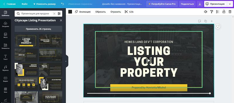Создание коммерческого предложения в приложении Canva