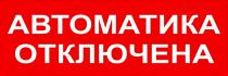Автоматика отключена – пожарный оповещатель Молния ГРАНД