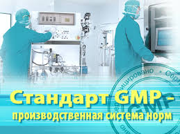 стандарт_качества_GMP.jpg