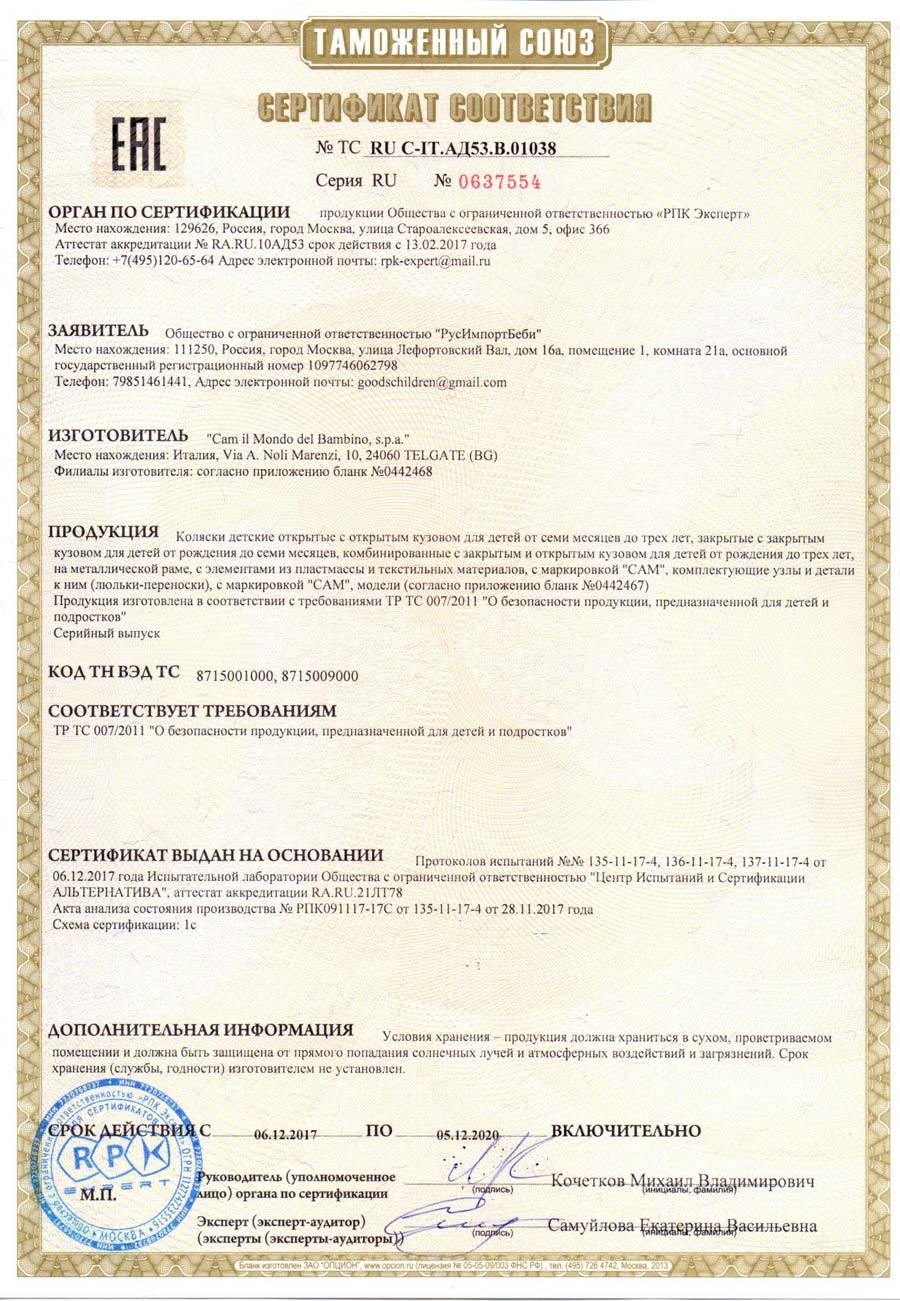 сертификат соответствия - коляски CAM