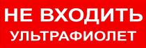 Не входить Ультрафиолет - пожарный оповещатель Молния ГРАНД