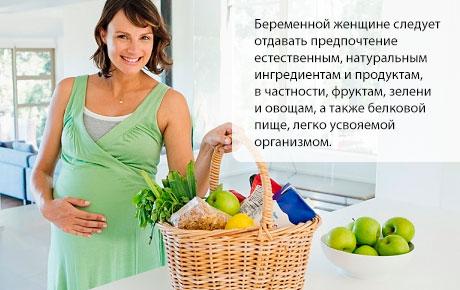 Pravil_noye-pitaniye-vo-vremya-beremennosti.jpg