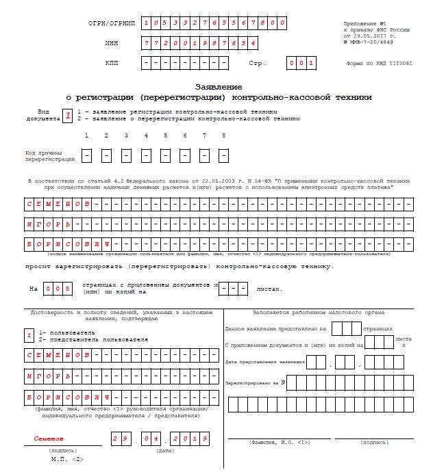 Образец заполнения заявления по форме КНД 1110061