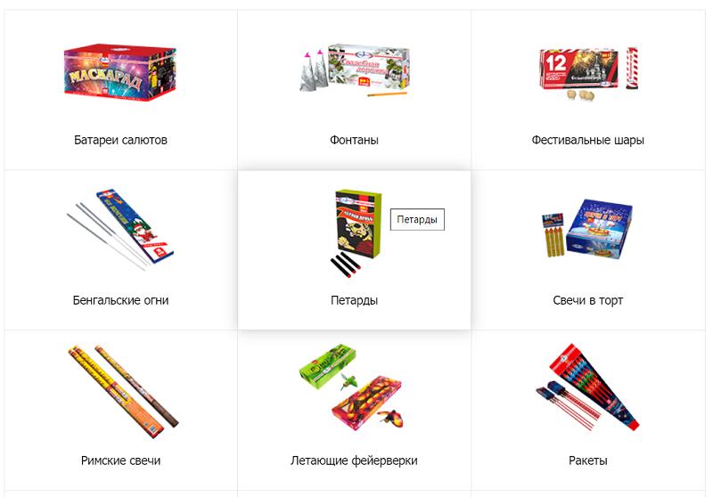 Ассортимент товаров в интернет-магазине пиротехники