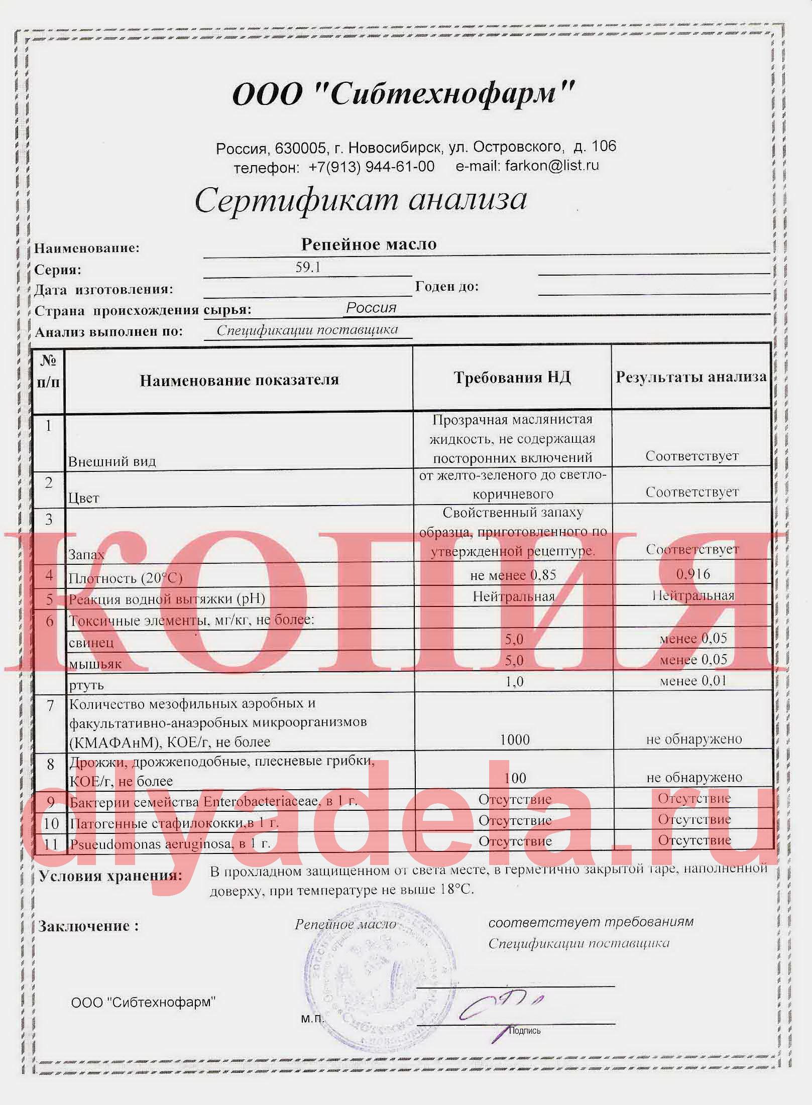 Сертификат репейного масла