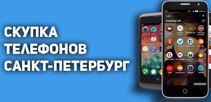 Скупка телефонов Apple Санкт-Петербург и область