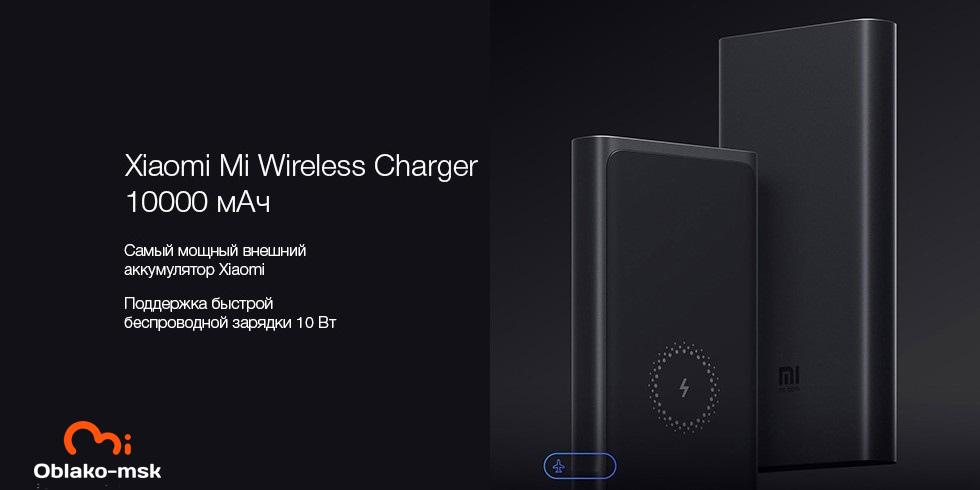 Xiaomi Mi Wireless Power Bank 10000 mAh (с поддержкой беспроводной зарядки)