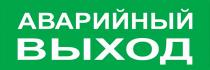 Аварийный выход - световое табло Молния ЛАЙТ
