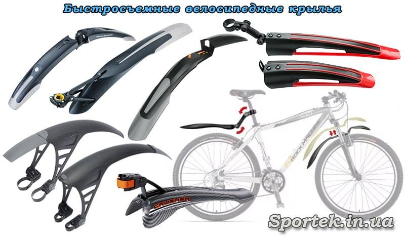 швидкознімні велосипедні крила