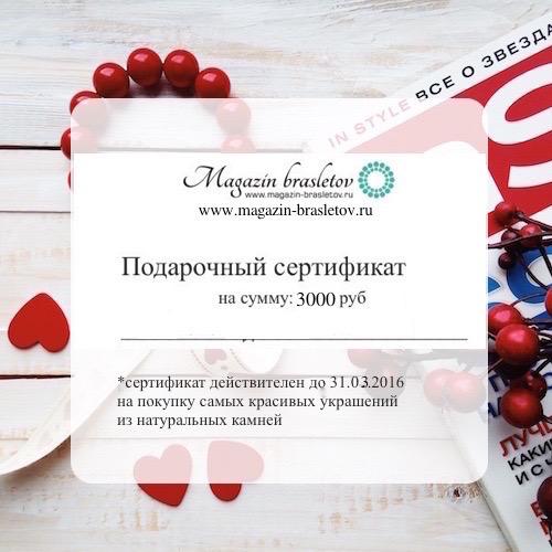 сертификат_на_3000_руб.jpg