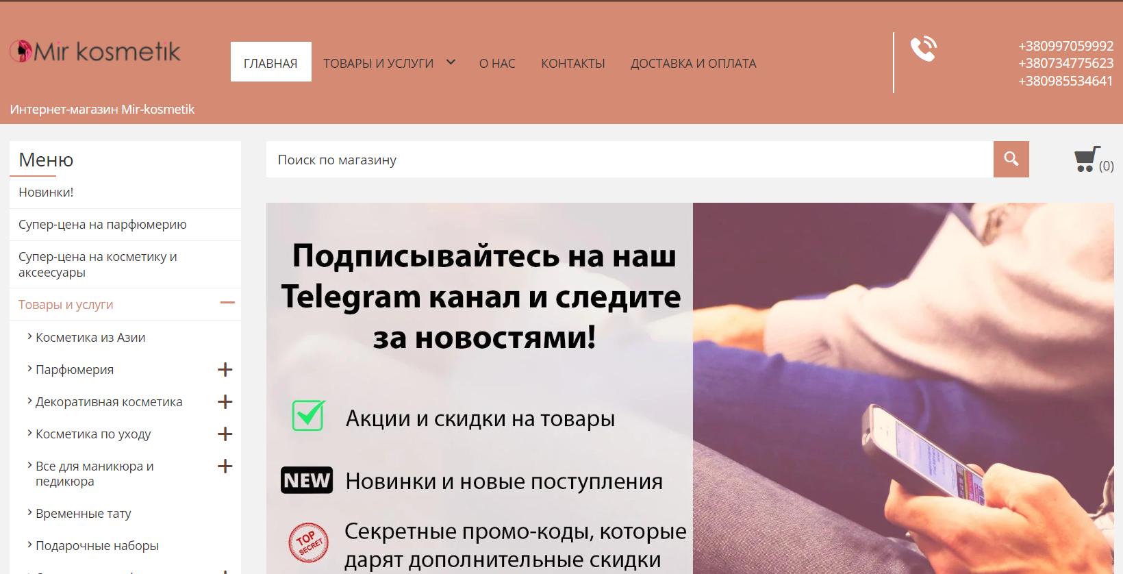 Онлайн-магазин Mir-Kosmetik