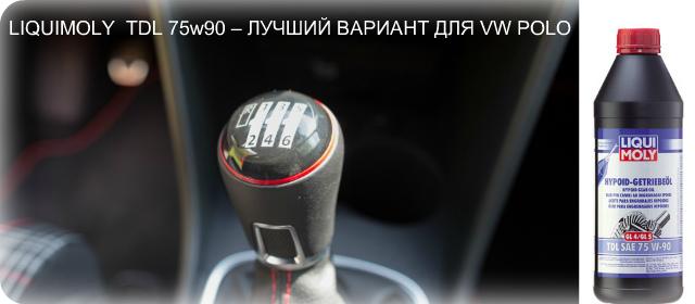 выбор масла для трансмиссии VW polo с механикой