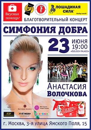 «Симфония добра» - благотворительный концерт Анастасии Волочковой