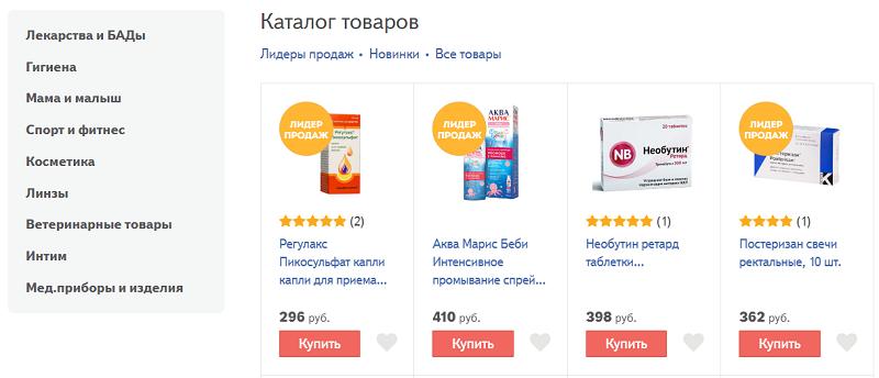Каталог товаров в онлайн-аптеке