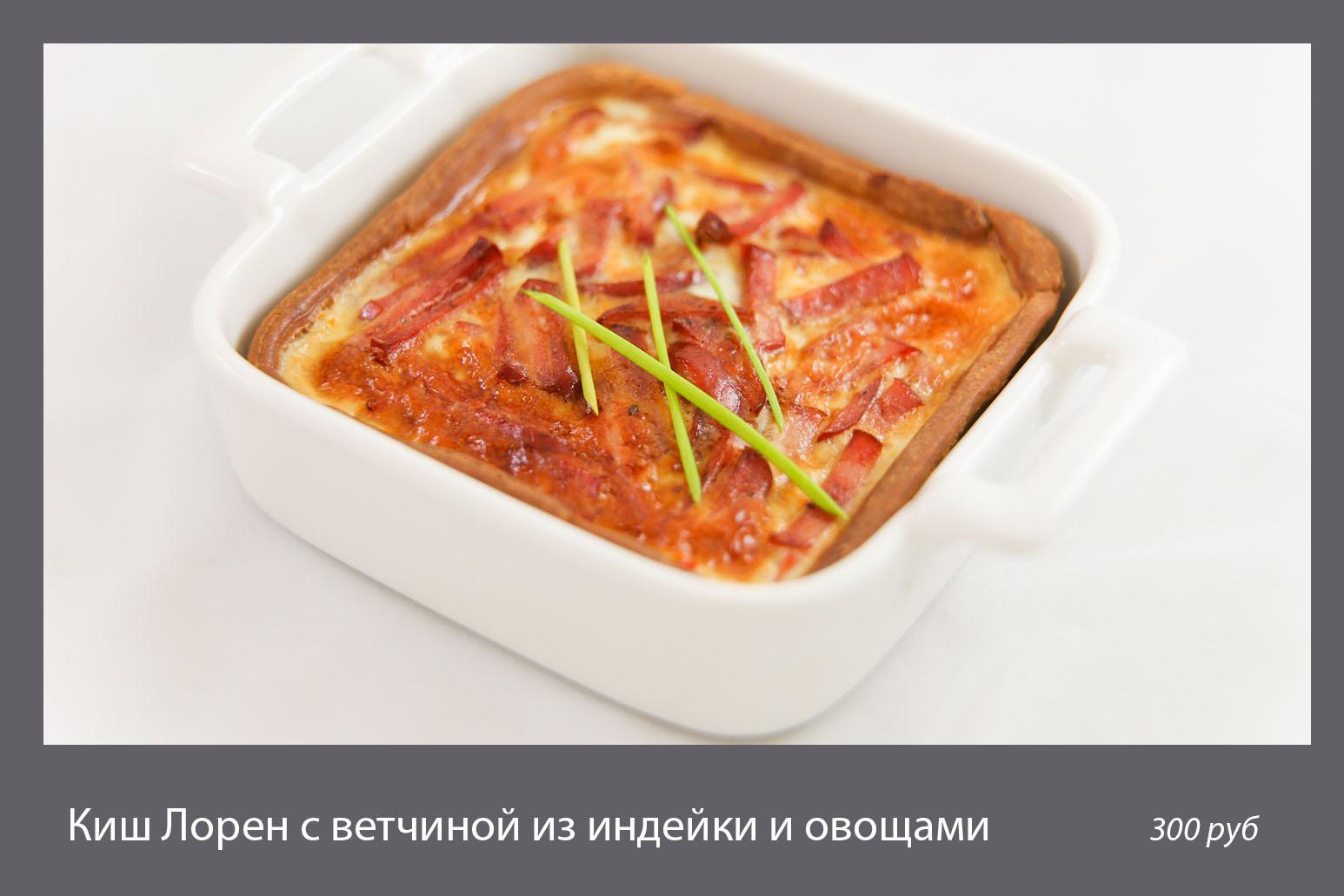 Киш_с_ветчиной_и_овощами.jpg