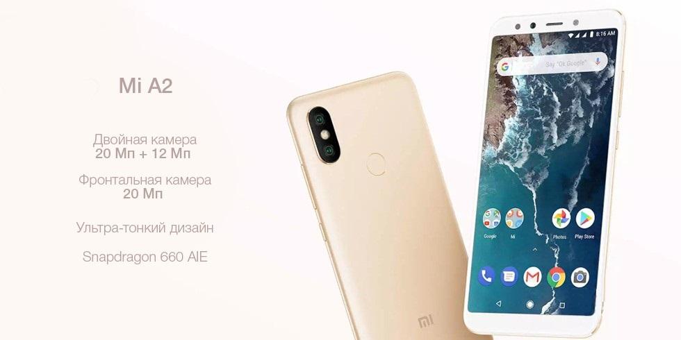 Смартфон Xiaomi Mi A2 4GB + 64GB (голубой)