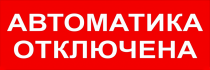 Автоматика отключена - световое табло Молния ЛАЙТ