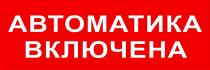 Автоматика включена - световое табло Молния ЛАЙТ