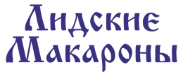 Лидские макароны - товарный знак