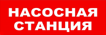 Насосная станция - световое табло Молния ЛАЙТ