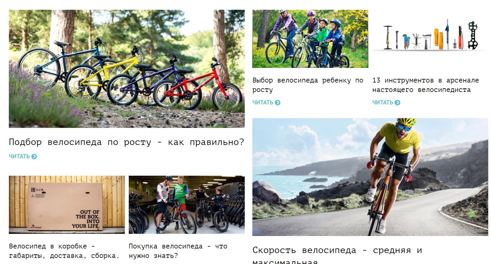 Велоблог интернет-магазина