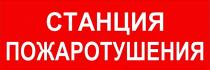 Станция пожаротушения - световое табло Молния ЛАЙТ
