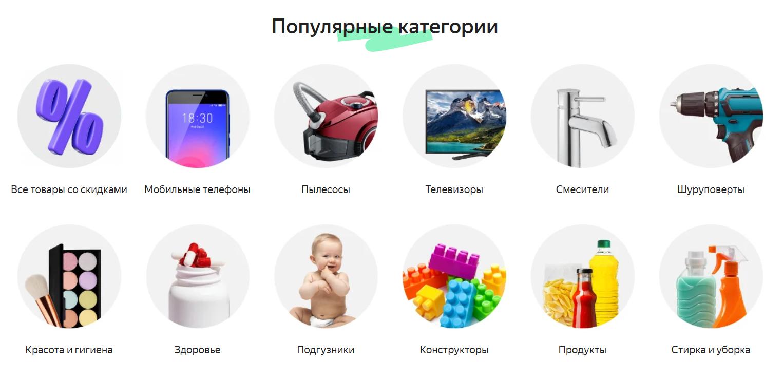 популярные категории на беру