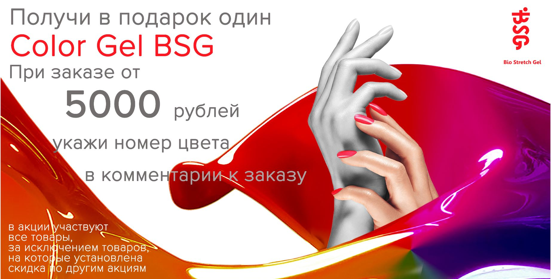 Акция_5000_плюс_Color_Gel_3.jpg