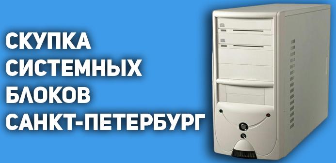 Скупка Системных блоков Снкт-Петербург и область